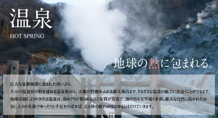 温泉 HOT SPRING 地球の熱に包まれる。