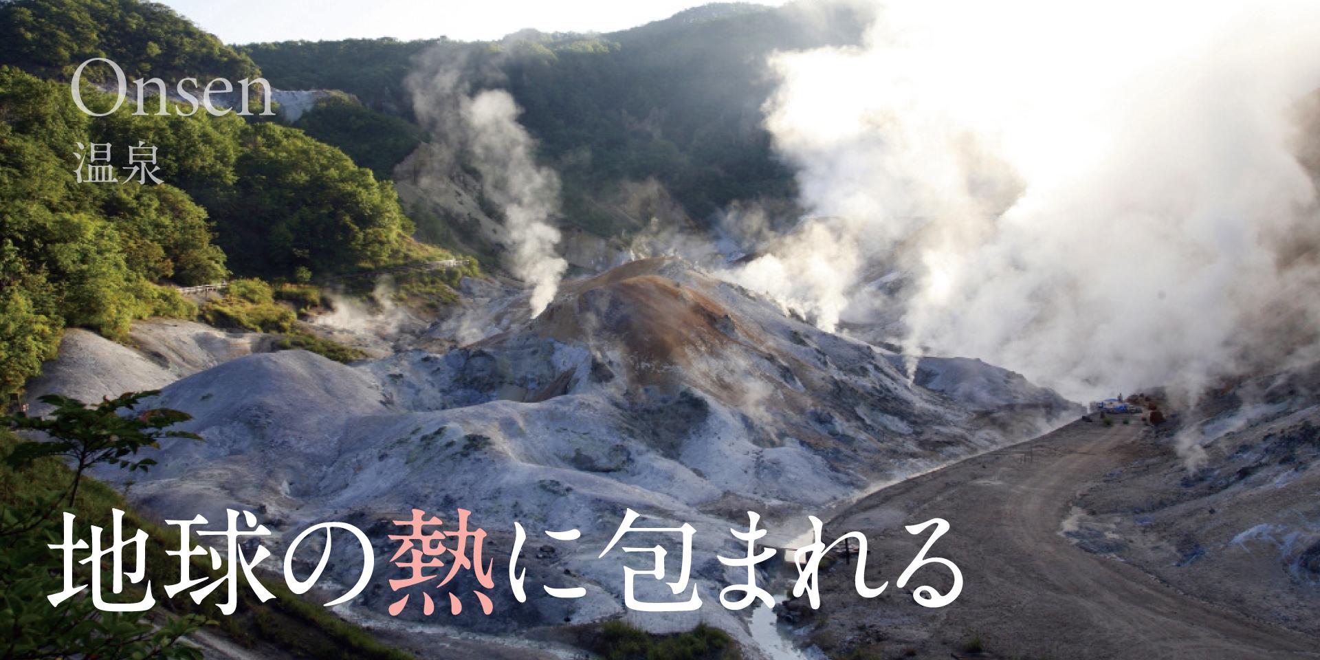 温泉 地球の熱に包まれる。